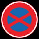 駐停車禁止の標識
