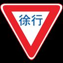 徐行の標識
