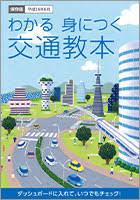 交通教本の画像